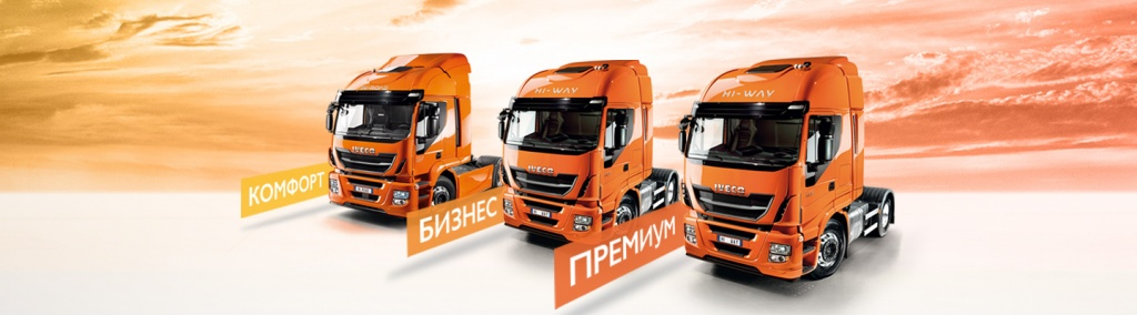 IVECO_web_banner_promotion_stralis_russia.jpg